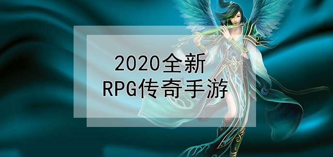 2020全新RPG传奇手游