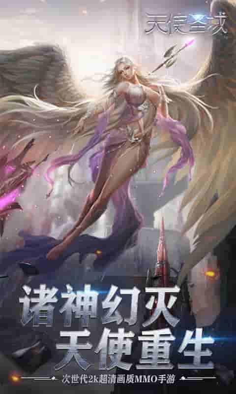 天使圣域(超V)