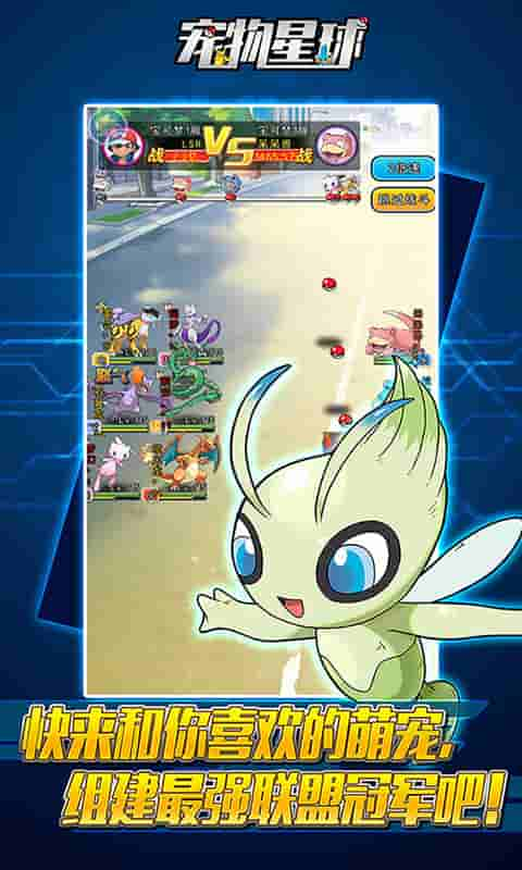 宠物星球(送千元充值)游戏截图5