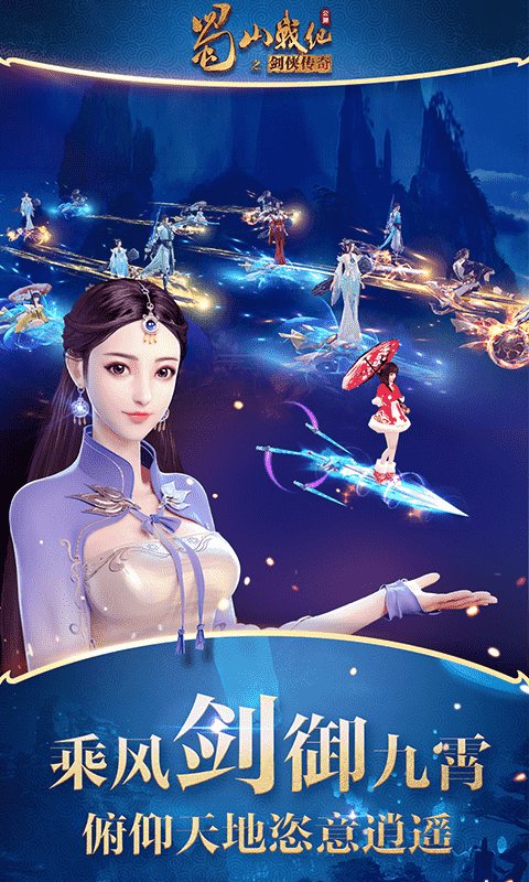 蜀山战纪(GM商城)游戏截图3