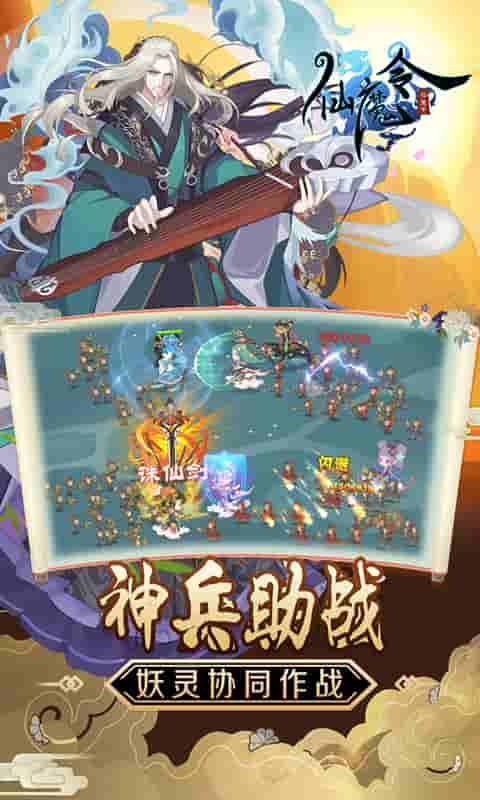 仙魔令(送百万灵石)
