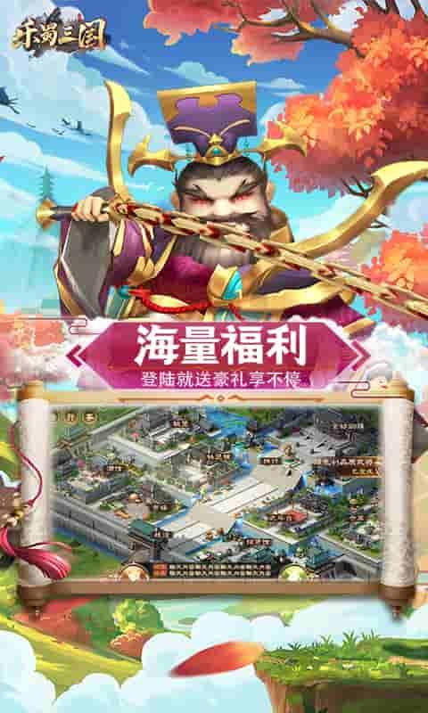 乐蜀三国(福利)游戏截图2