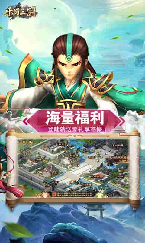 乐蜀三国(福利)游戏截图3