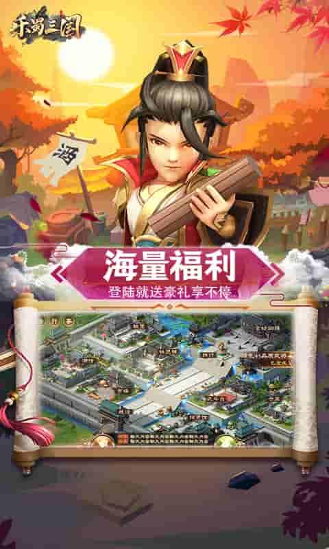 乐蜀三国(福利)游戏截图4