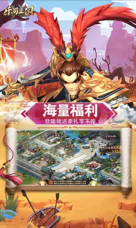 乐蜀三国(福利)游戏截图5