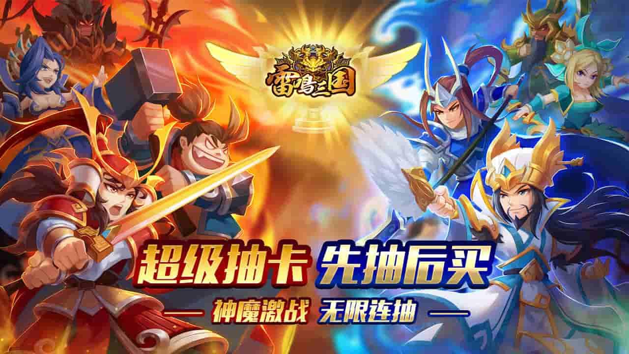 雷鸣三国手游公益服下载v2.3上线即送V15