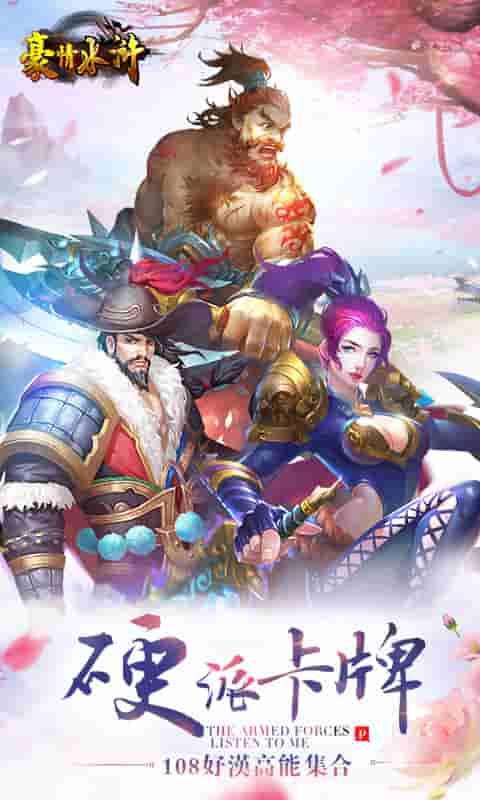 豪情水浒(无限商城)游戏截图5