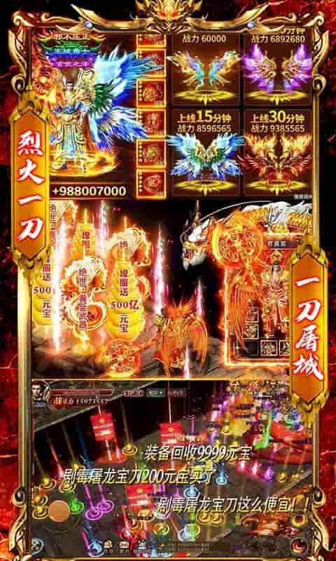 烈火一刀(送648元充值)游戏截图3
