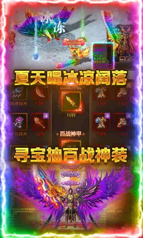 狂神无双(送328元宝)游戏截图3