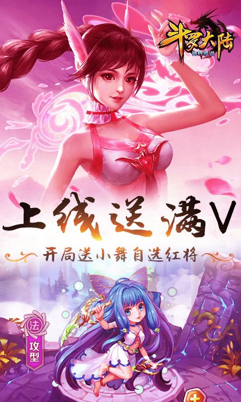 斗罗大陆神界传说(无限连抽)游戏截图2