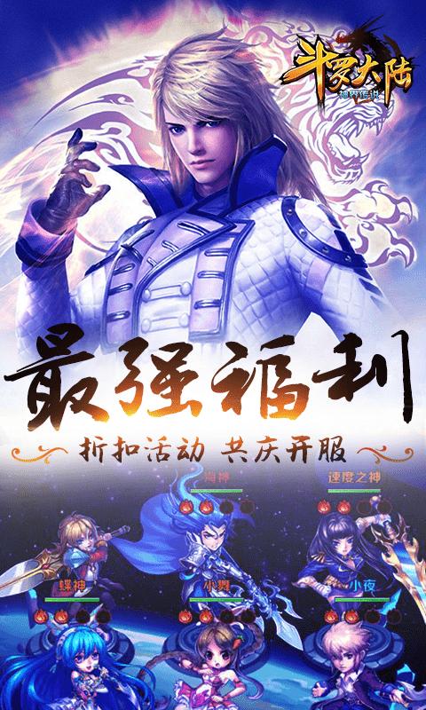 斗罗大陆神界传说(无限连抽)游戏截图3