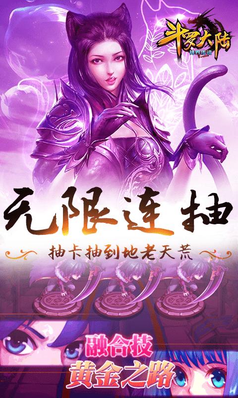 斗罗大陆神界传说(无限连抽)