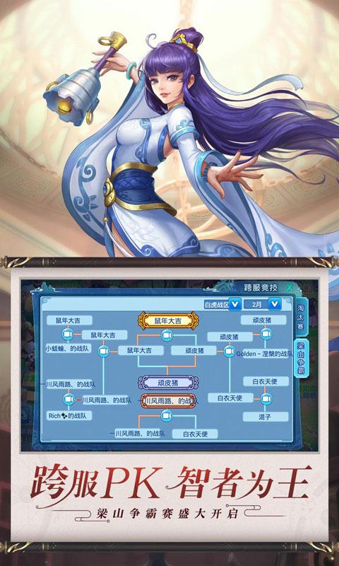 水浒Q传游戏截图2