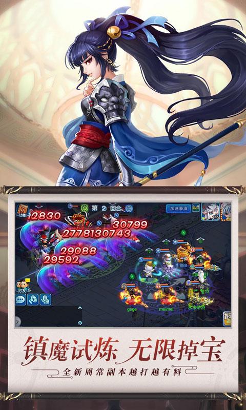 水浒Q传游戏截图4