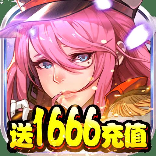 勇者荣耀(送166