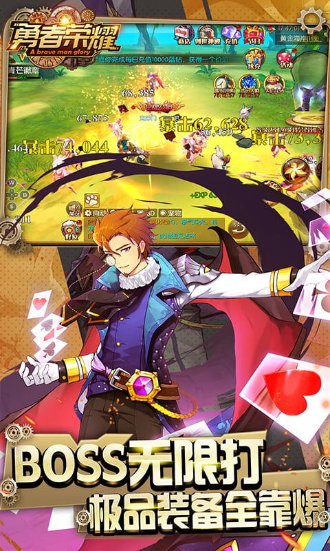 勇者荣耀(送1666充值)游戏截图4