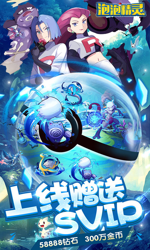 泡泡精灵(送648元充值)游戏截图2