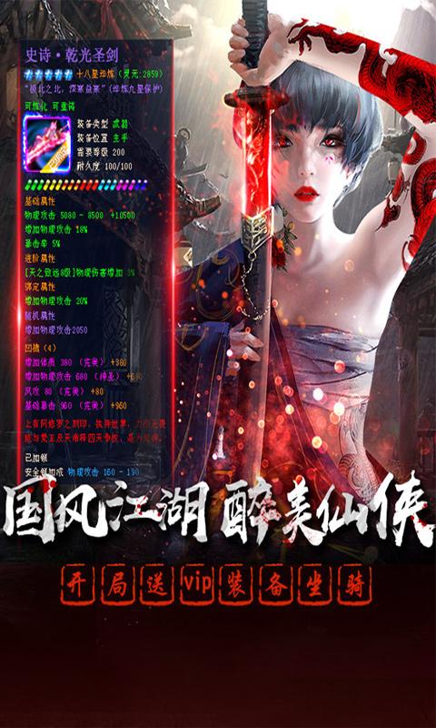 凡人飞仙传(超爆)游戏截图2