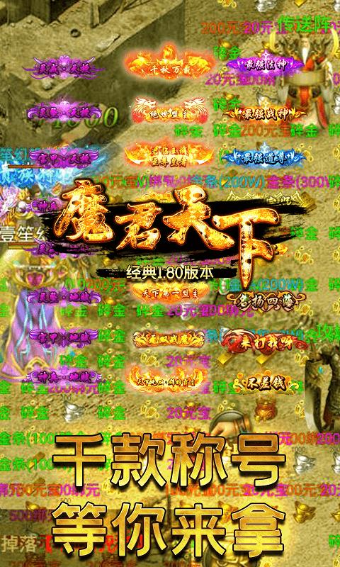 魔君天下(1.80回归)游戏截图5