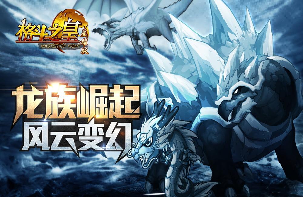 格斗之皇(星耀)11.27-11.30双倍返利活动