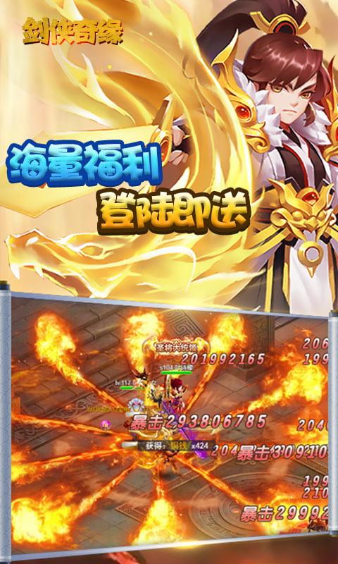 剑侠奇缘-畅享元宝版截图3