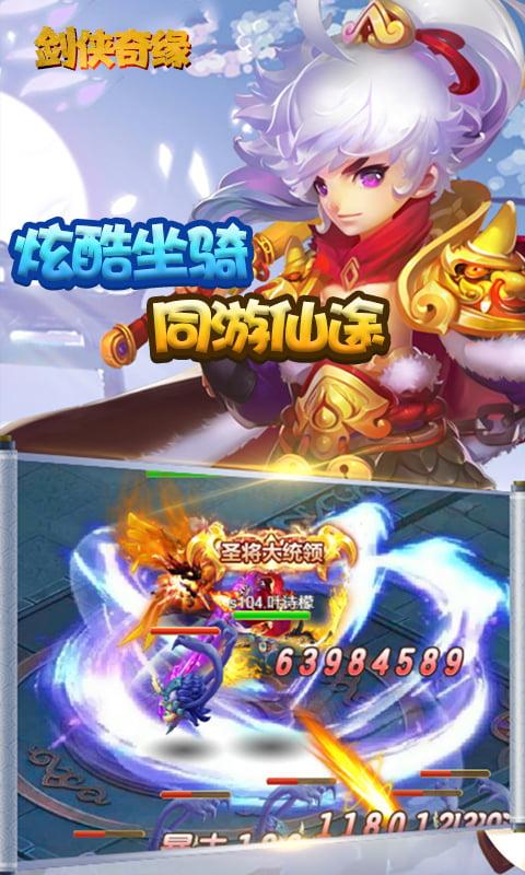 仙剑缘(畅享元宝)游戏截图5