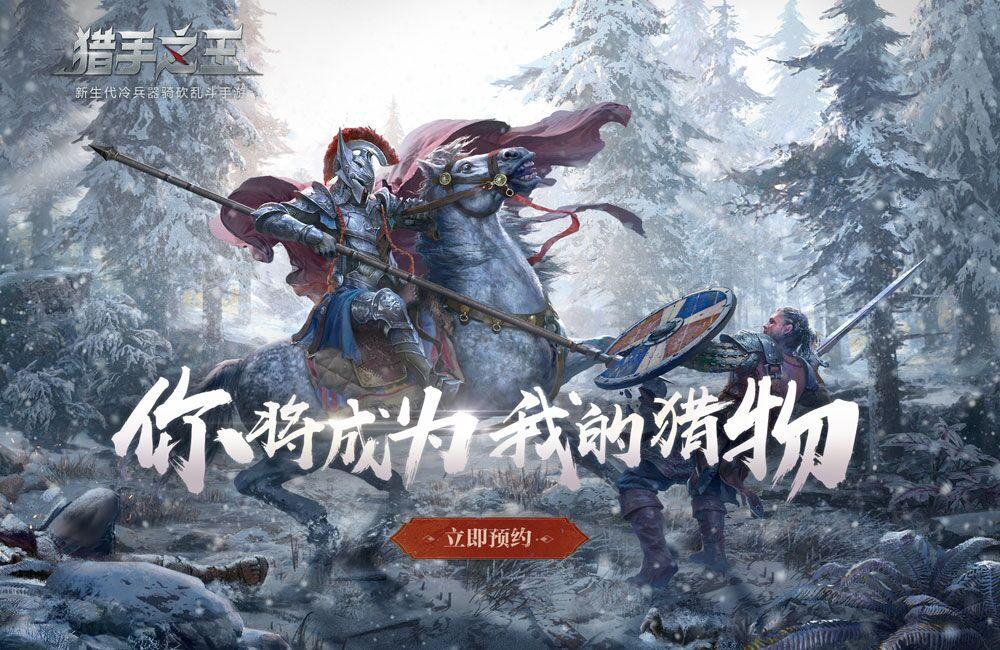 网易竞技手游《猎手之王》2020-07-17 10:00:00首发