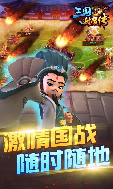 三国封魔传(GM商城)游戏截图1