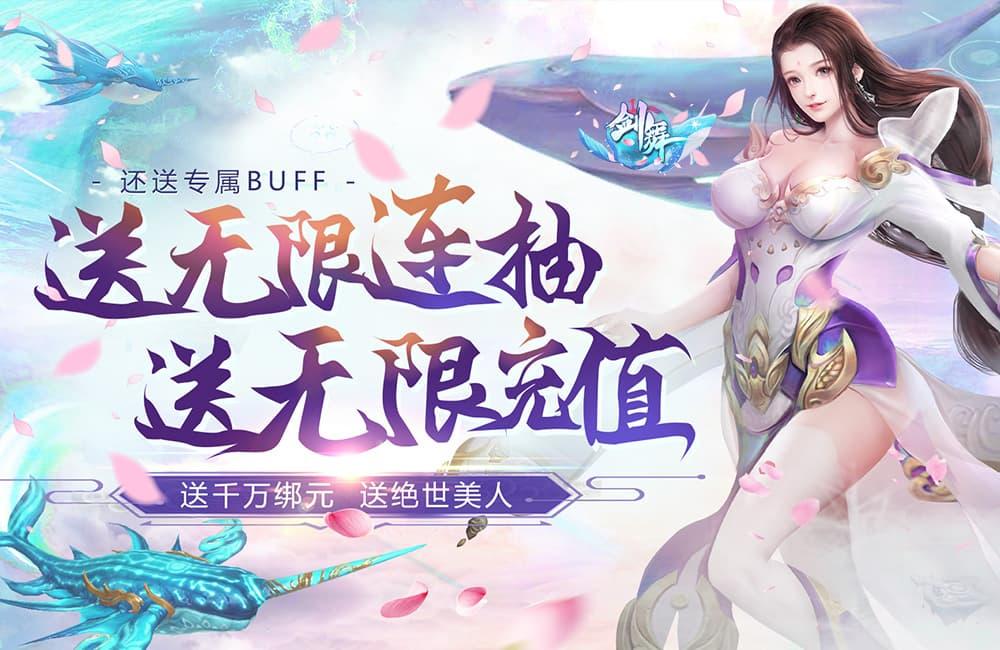 剑舞(送GM无限充)11.24-11.27限时活动