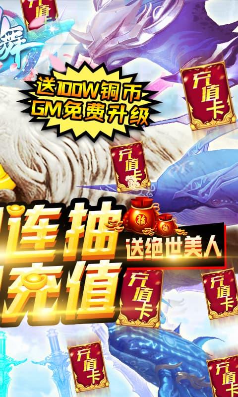 剑舞-送GM无限充 截图2