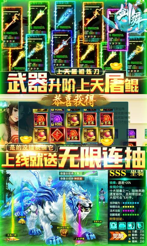 剑舞-送GM无限充 截图3