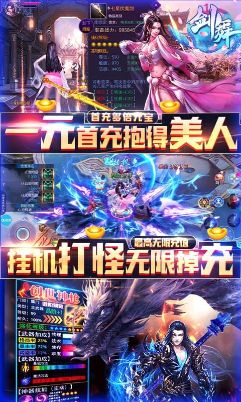 剑舞-送GM无限充 截图4