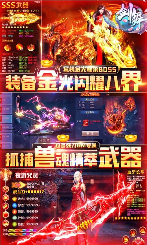 剑舞-送GM无限充 截图5