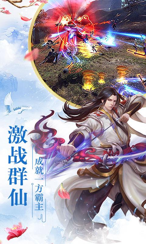 剑道仙语(连锁商城)游戏截图2