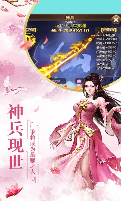 剑道仙语(连锁商城)游戏截图3