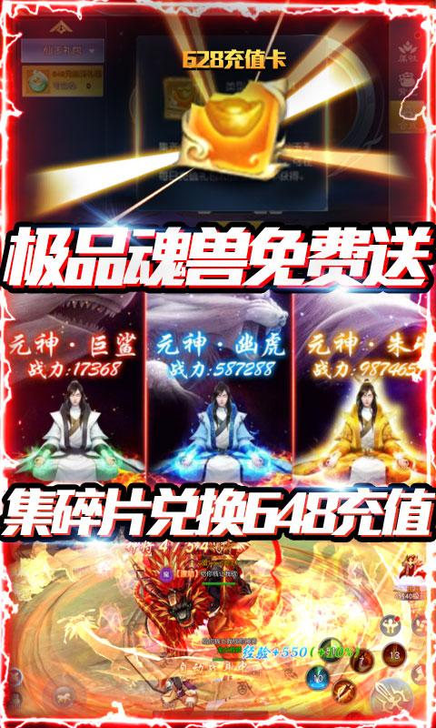 怒魂(无门槛送充)游戏截图4