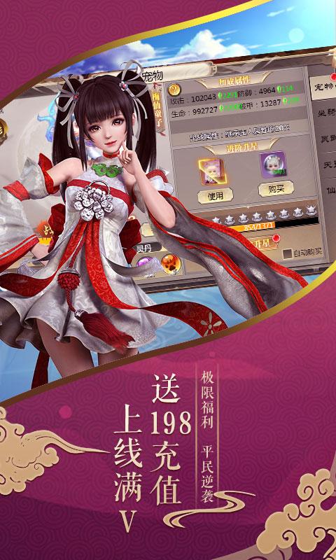 唐门六道(送千元充值)游戏截图2