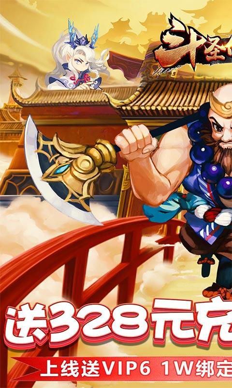 斗圣传说(送328元充值)游戏截图1