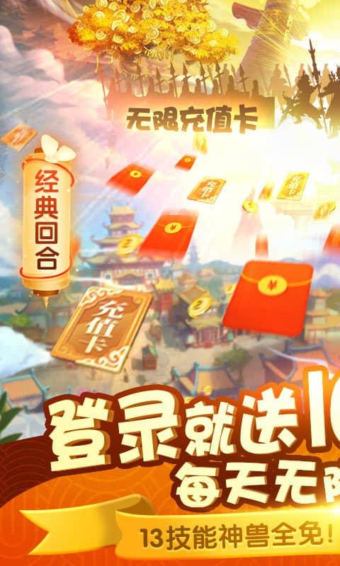 梦幻沙城(无限抽充值)游戏截图1