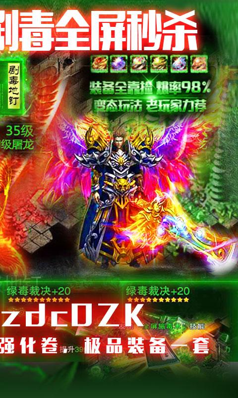 诸神觉醒(定制版)游戏截图2