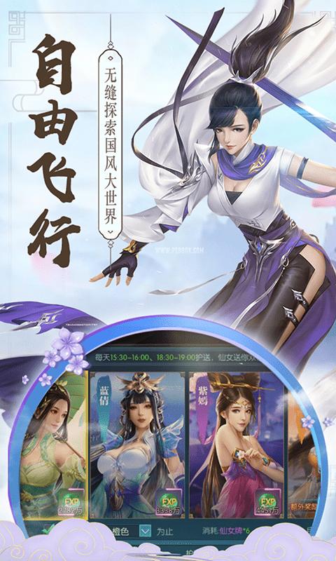逍遥剑(定制版)送五千元宝充值卡截图1