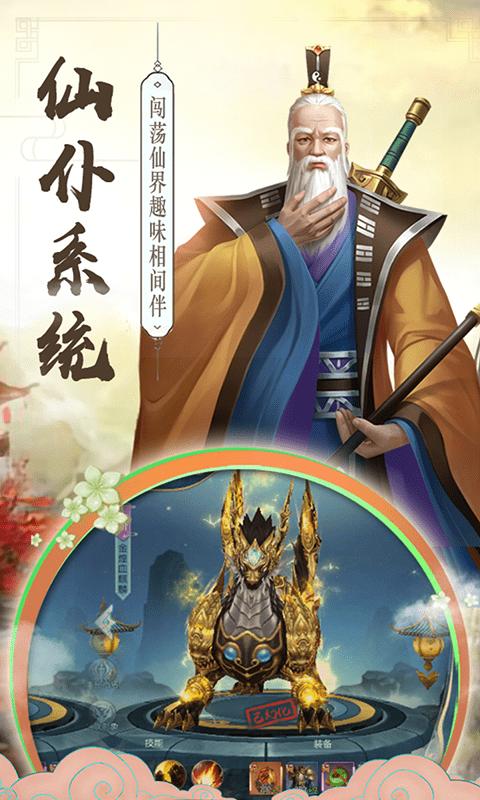 逍遥剑(定制版)送五千元宝充值卡截图2