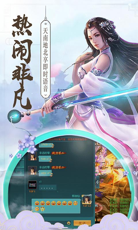 逍遥剑(定制版)送五千元宝充值卡截图3