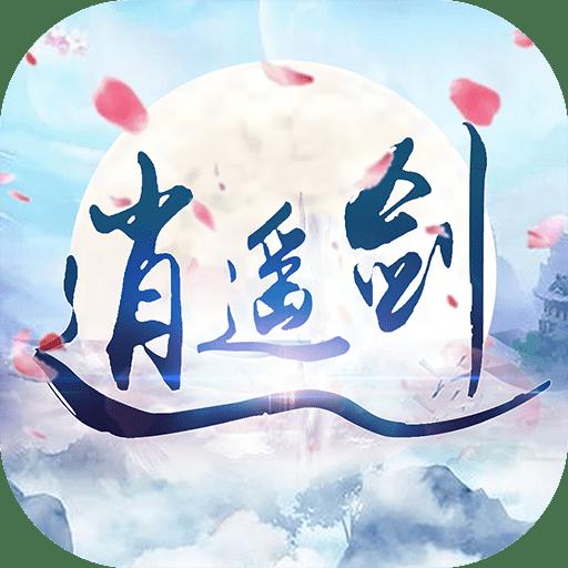 逍遥剑(定制版)