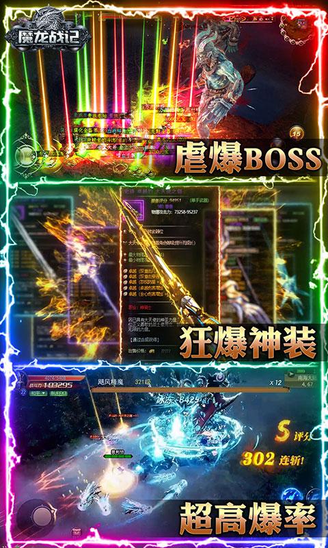 魔龙战记(送魔龙)游戏截图4