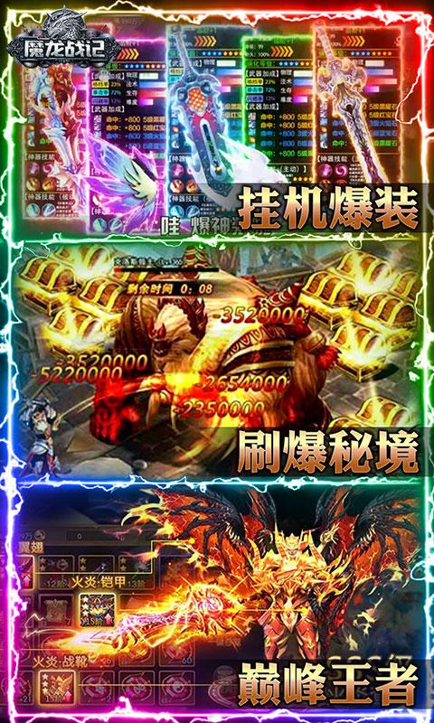 魔龙战记(送魔龙)游戏截图5