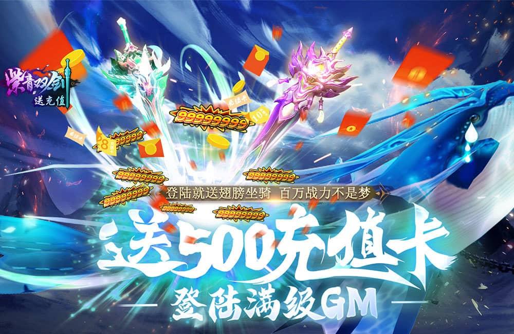 【紫青双剑(送500R充值)】游戏攻略