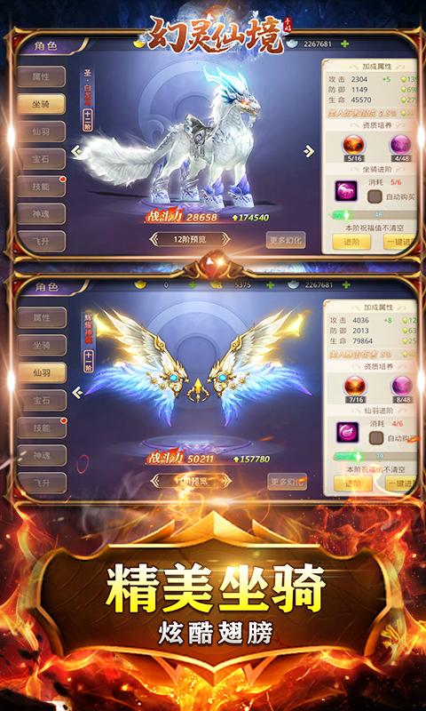 幻灵仙境(送168充值)