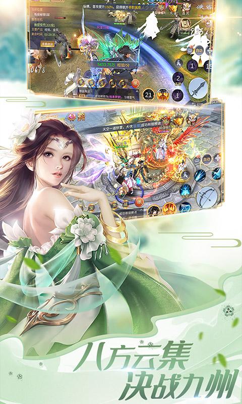 逍遥江湖游戏截图2