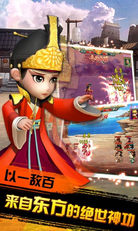 武侠Q传(定制版)游戏截图2